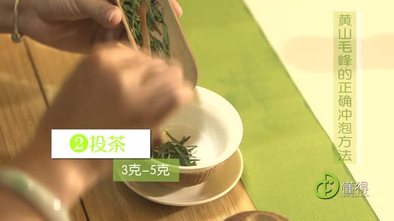 Китайский чай Заваривание Маофэн с горы Хуаншань 黄山毛峰