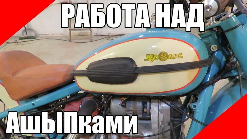 Урал вилка карбюраторы КПП Вояж CVK30 электронный спидометр свечная подвеска оппозит
