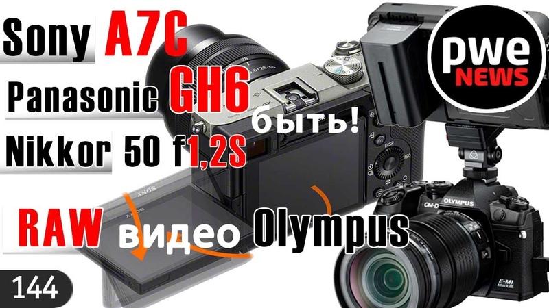 PWE News 144 Panasonic GH6 будет Sony A7C RAW видео Olympus GoPro 9 Black