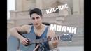 Кис кис - Молчи кавер на гитаре Песни под гитару. Гитарист. Красиво спел. Аккорды и разбор ниже.