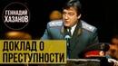 Геннадий Хазанов - Доклад о преступности Юбилей МХАТа, 1998 г.