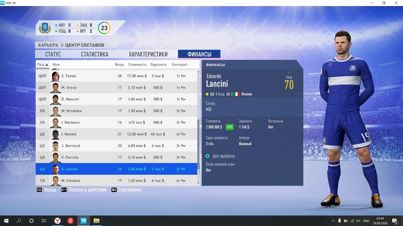 FIFA 19. 3-ий сезон,сентябрь 2020, Брешия. Нужно закончить с...