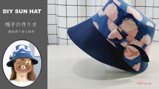 DIY-How to make a hat/帽子の作り方(大人)/手作教學-遮阳帽做法