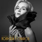 Полина Гагарина - Я твоя
