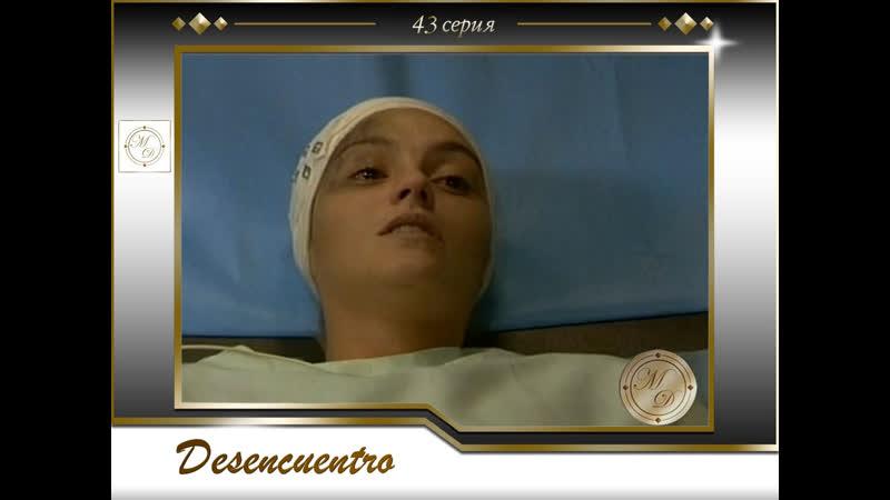 Разлученные 43 серия Desencuentro capitulo 43