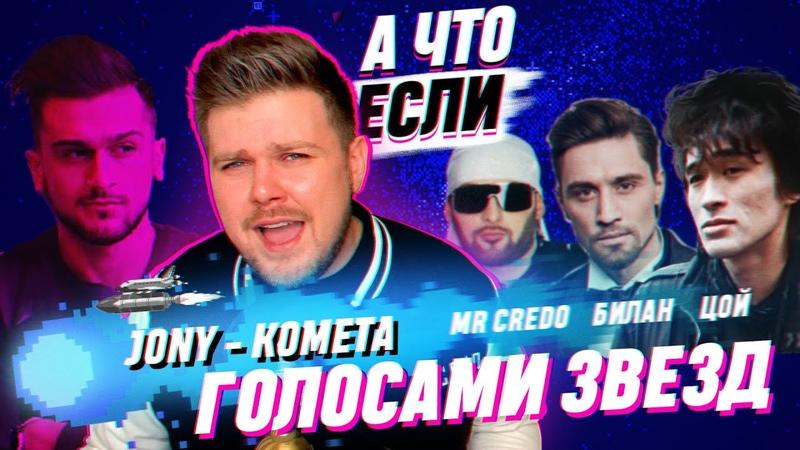 JONY Комета ГОЛОСАМИ ЗВЕЗД