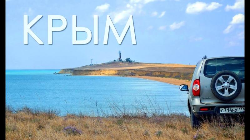 Крым с востока на запад путешествие 2020