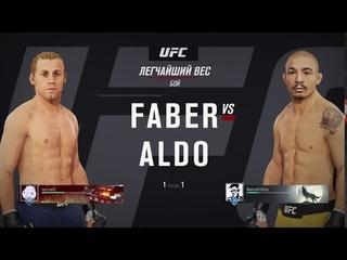 VBL 28 Bantamweight Urijah Faber vs Jose Aldo