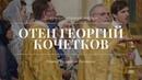 Премьера документального фильма «Отец Георгий Кочетков»