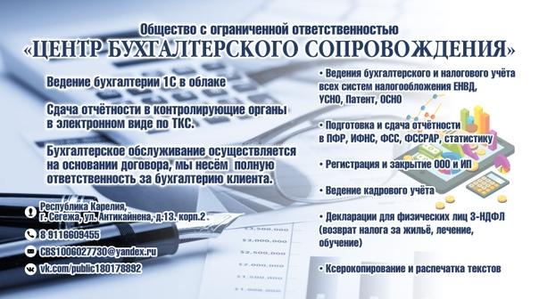 Ооо центр бухгалтерского сопровождения новосибирск аутсорсинг усн