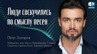 Пётр Захаров о голосе, мотивации победителя, об опасности великих идей и смысле жизни