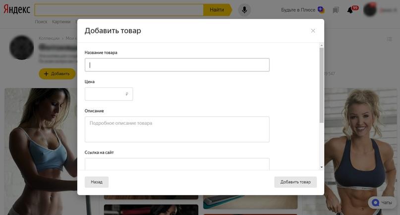 """""""Яндекс коллекции"""" источник бесплатного трафика + автоматизация, изображение №8"""
