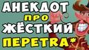 АНЕКДОТ про Поручика Ржевского и Малиновую Косточку Самые смешные свежие анекдоты