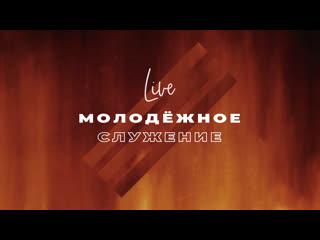 18/10/20 #LIVENTC Молодёжное служение     Александр Худяков   «Thank You, Jesus»