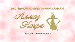 """Светлана Дуванова - Фестиваль по Восточным танцам """"Алмаз Каира"""" ."""