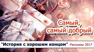 """17 """"Самый, самый добрый"""" - христианские рассказы, диск """"История с хорошим концом"""" Светлана Тимохина"""