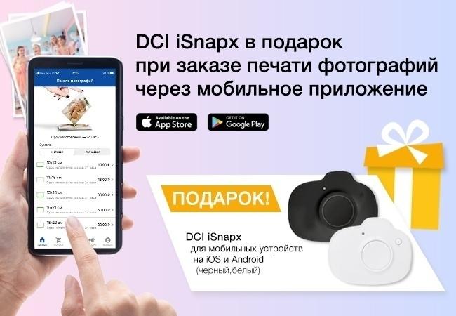 📷 Пульт дистанционного управления DCI iSnapx для вашего смартфона