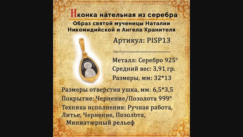 Иконка нательная серебряная образ святой мученицы Наталии Никомидийской и Ангела Хранителя PISP13