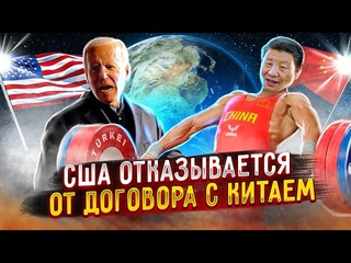 США отказывается от договора с Китаем | Последствия ковид | Сталинская экономика | AfterShock.news