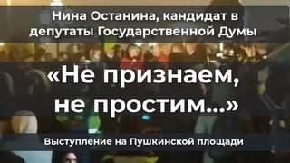 """Нина Останина: """"Не признаем, не простим..."""". Выступление на Пушкинской площади в  Москве"""