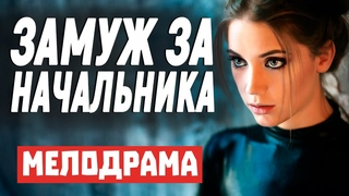 Зал аплодировал стоя фильму 2021 года - ЗАМУЖ ЗА НАЧАЛЬНИКА / Русские мелодрамы новинки 2021