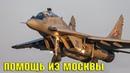 Россия перебросила в Армению 13 истребителей МиГ-29