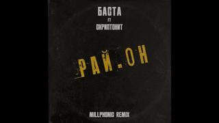 Баста ft. Скриптонит - Район (MILLPHONIC remix)