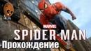 Spider Man - Прохождение 18➤ Однокурсники, Охота на снайперов. Тик-Так.