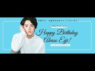[Vietnamese Fanpage] HAPPY BIRTHDAY AKASO EIJI - 赤楚衛二