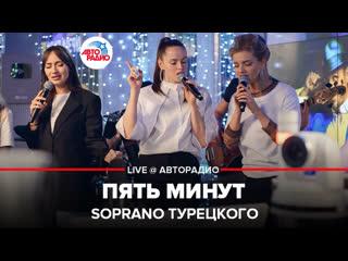 Soprano Турецкого - Пять Минут (LIVE @ Авторадио)