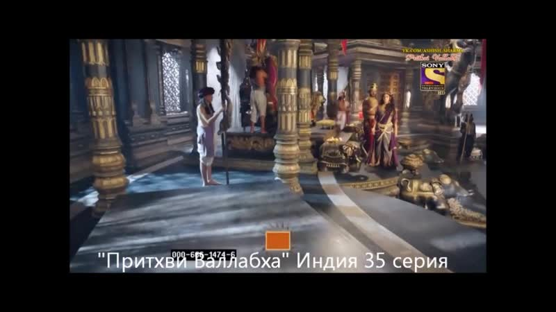 35 Ашиш Шарма и Сонарика Бхатория в сериале Притхви Валлабха Индия 35 серия